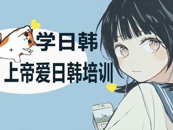 帝爱日语培训(五一广场店)