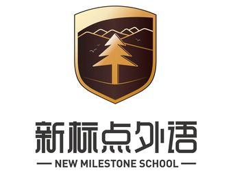 新标点外语培训学校