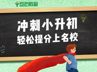 巨石教育(清江路校区)