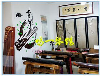 鸣一琴馆古筝古琴钢琴吉它声乐教学
