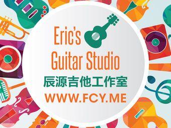 辰源吉他工作室 - 西站校区