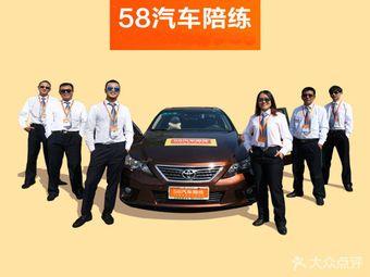 58汽車(新開路店)