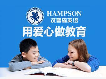 汉普森少儿英语(罗湖学习中心)