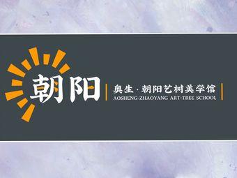 朝阳艺树美学画馆(民主路校区)