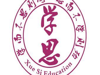 天津學思職業學歷教育