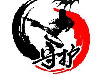 守护跆拳道培训