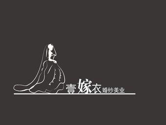 壹嫁衣化妆培训中心