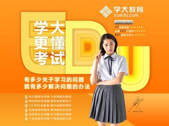 学大教育(苏江店)