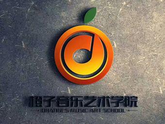 橙子音乐艺术学苑(优城店)