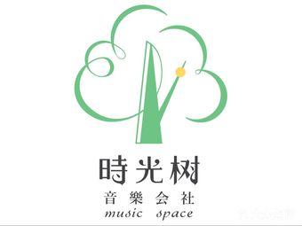 时光树音乐会社