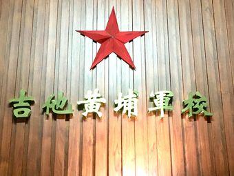 中山市吉他协会