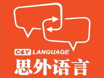 C&Y思外語言韓語·英語