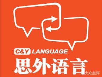 C&Y思外语言