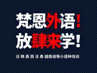 梵恩优育小语种 FUN EDU(滨江/江干校区)