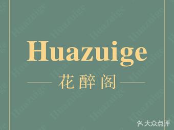 Huazuige花醉阁花艺培训