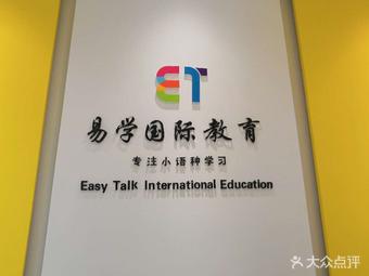 易学国际日韩语教育