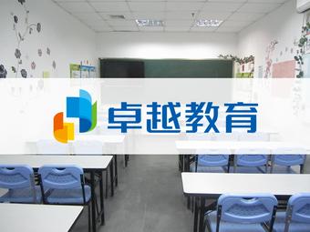 卓越教育(东建世纪广场校区)