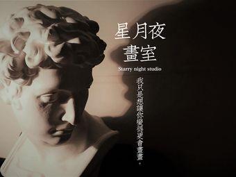 上海星月夜画室   专业美术教学  艺考集训