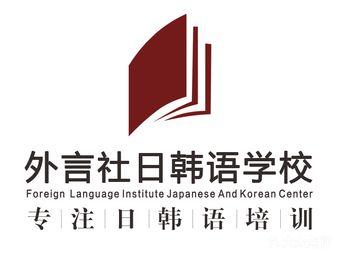 外言社日韩语培训学校(桐梓林校区)