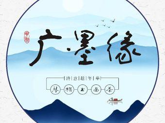 广墨缘(徐东店)