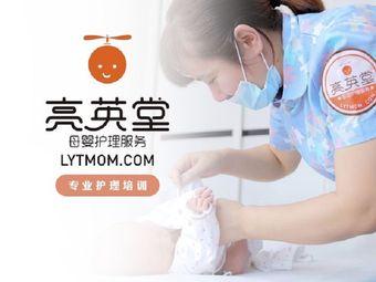 亮英堂母婴护理培训