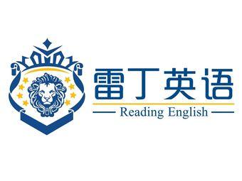 雷丁英语培训学校