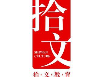 拾文文化艺术中心
