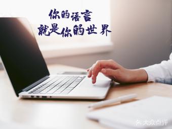 西交康桥国际语言中心(交大雁塔校区)