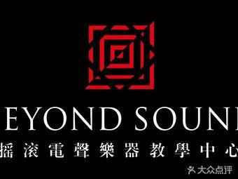 Beyond sound摇滚电声乐器教学中心(凯德广场店)