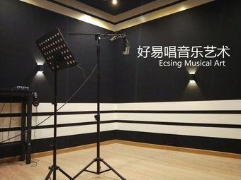 好易唱音乐培训(新香洲店)