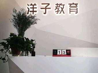 洋子日本語学院