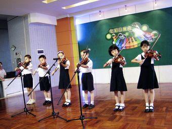 E鸣提琴音乐艺术培训中心