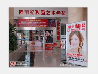 陆丽妃纹绣彩妆造型美甲职业培训学校