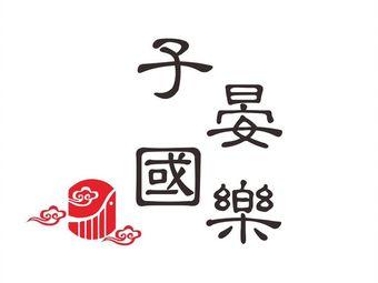 子晏國樂·箜篌古箏教學