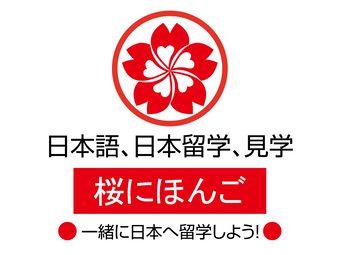 樱花国际日语(无锡中心)