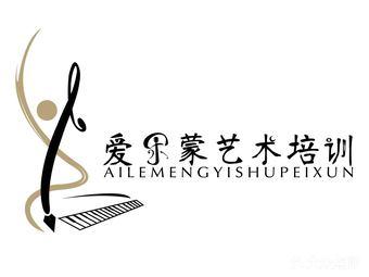 爱乐蒙艺术培训(东门华润24城校区)