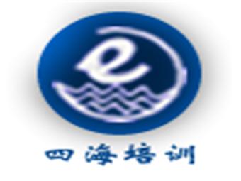 四海培训学校(富临花园店)