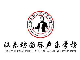 汉乐坊国际声乐学校(学唱歌、艺术培训)