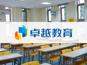 卓越教育(嘉洲广场校区)
