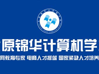 锦华计算机学校