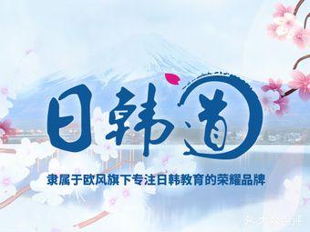 opfun欧风小语种(人民广场店)