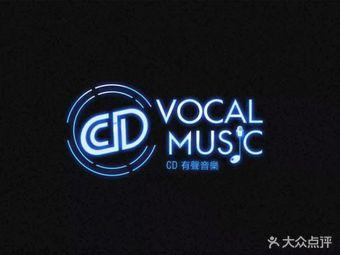 CD 有声音乐