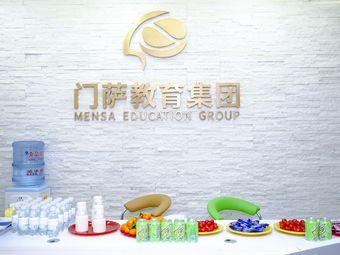 门萨教育集团(香港中路店)
