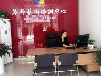琴邦艺术培训中心