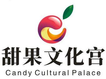 甜果文化宫(金沙洲乔富校区)