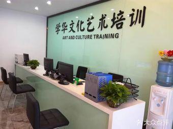 学华文化艺术培训(尧化门店)