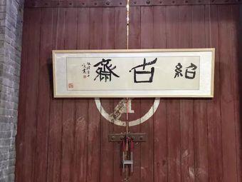 绍古斋书法