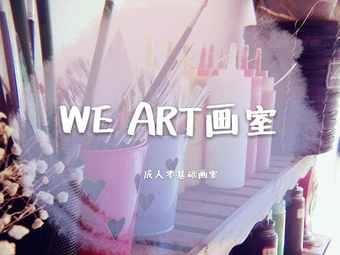 WE ART绘画工作室