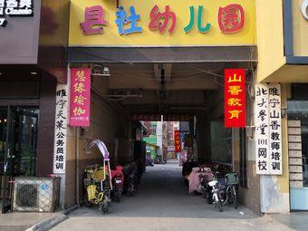 睢宁山香教师培训中心