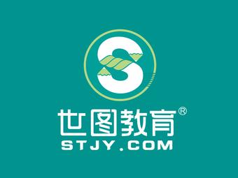 世图教育(西乡全程校区)